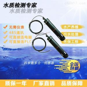 CRK-D500C在线多参数水质传感器