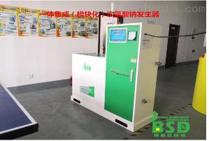 BSD 苏州一体化次氯酸钠发生器供应