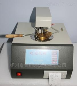 TYBS-10 全自動閉口閃點測定儀