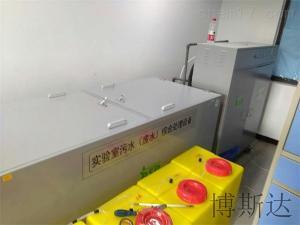 bsdsys BSDSYS新聞報道:邢臺實驗室廢水處理設備廠家