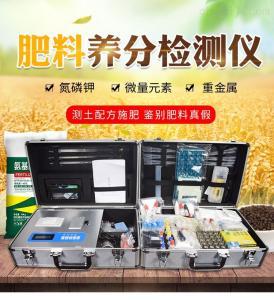 FK-CF04 土壤化肥速测仪