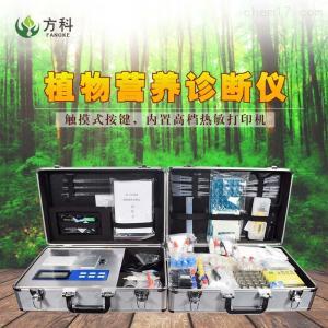 植物营养诊断仪_方科植物营养速测仪FK-ZY20