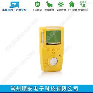 SA-4000 便携式有毒气体检测仪 氨气泄漏报警器