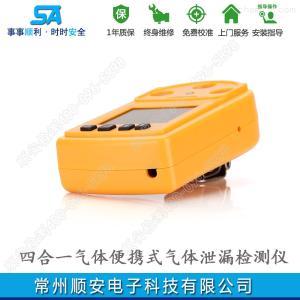 SA-4000 单一气体检漏仪 便携式臭氧检测仪 报警器