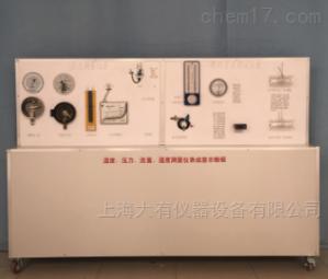 DYR501 温度、压力、流量、湿度测量仪表成套示教板