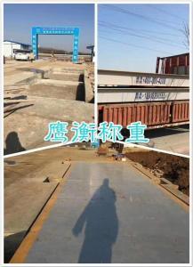 忻州市地磅廠家(電話/地址/價格)