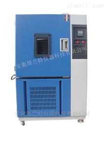 DHS-010低温恒温恒湿试验箱符合标准