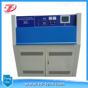 TD 紫外线老化试验箱