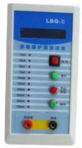 漏電保護測試儀廠家|參數|原理