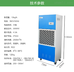 GMCF10.0 煙草除濕機