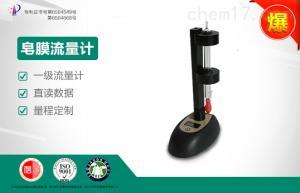 JCL-2010系列 JCL-2010系列数字皂膜流量计