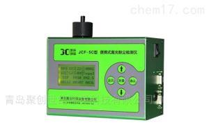 JCF--5C激光粉塵檢測儀