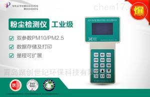聚創環保--JCF-3H 激光可吸入粉塵連續測試儀