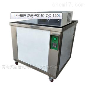 JC-QX-160L型 工业超声波清洗器 JC-QX-160L