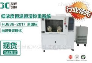 JC-AWS9 低浓度称量恒温恒湿系统 JC-AWS9