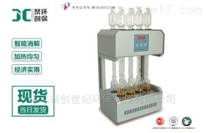 JC-102C 国标COD标准消解器