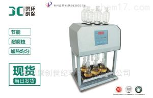 JC-101C 风扇冷凝型COD标准消解器