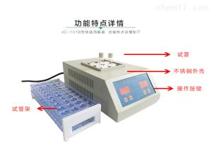 JC-101B 聚创COD快速消解仪