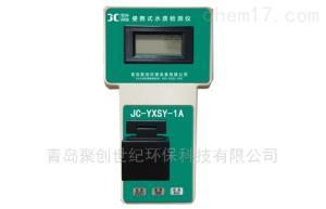 JC-YXSY-1A型 便携式亚硝酸盐检测仪/无机非金属指标