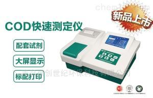 JC-200C 青岛聚创-JC-200C型COD快速测定仪
