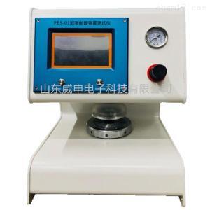 PBS-01 纸张耐破强度测试仪