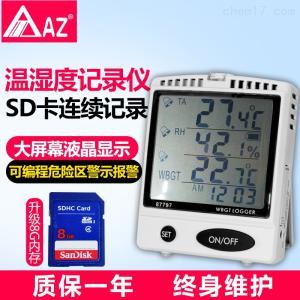 台湾衡欣AZ87797桌上型温湿度记录仪