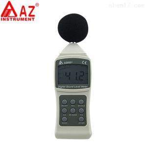 台湾衡欣AZ8921高精度数显噪音仪声级计