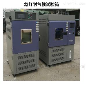 KZ-XD-150 风冷式氙灯老化试验箱