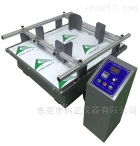 KZ-100VTR 模拟运输纸箱振动试验机