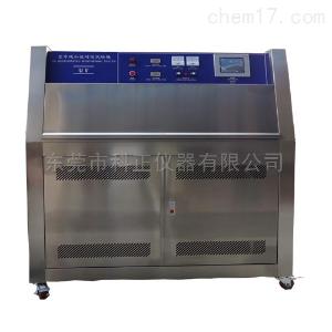 KZ-UV-114 UV紫外线加速老化试验箱