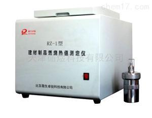 求建材制品燃烧热值测试仪的操作指导说明