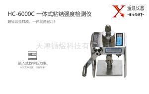 HC-6000C型智能粘结强度检测仪应用领域