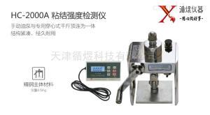 HC-2000A型智能粘結強度檢測儀說明書