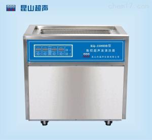 KQ1500DB 昆山舒美牌KQ-1500DB数控超声波清洗机