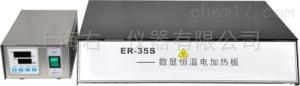 ER-35S數顯電熱恒溫加熱板 可耐強酸、強堿