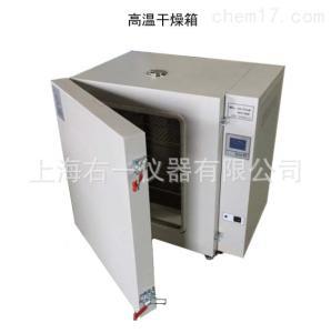 DHG-9248A 400度高温鼓风干燥箱DHG-9248A 高温烘箱