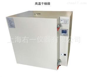 DHG-9079A 500度高温鼓风干燥箱DHG-9079A 高温烘箱