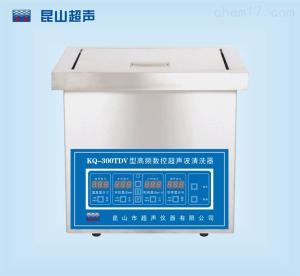 KQ300DV 昆山舒美牌KQ-300DV数控超声波清洗机