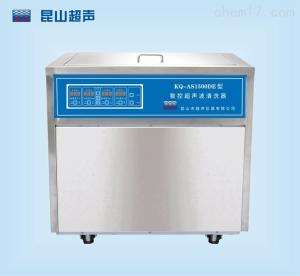 KQAS1500DE 昆山舒美牌KQ-AS1500DE数控超声波清洗机