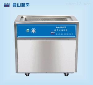 KQ2000 昆山舒美牌KQ-2000超声波清洗器 清洗机