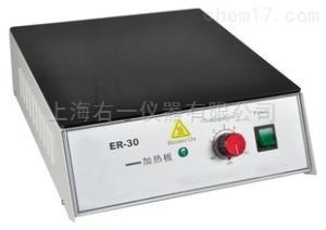 ER-30電熱恒溫加熱板