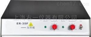 ER-35F电热恒温加热板 可耐强酸、强碱