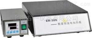ER-30S數顯電熱恒溫加熱板 可耐強酸、強堿