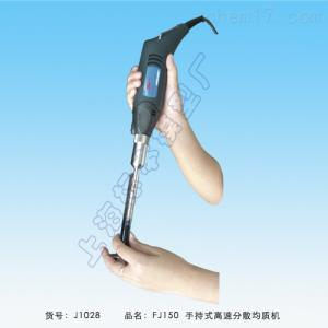 FJ150 上海标本模型厂FJ150手持式高速分散均质机