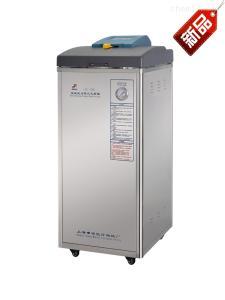 LDZF-50L-III 上海申安LDZF-50L-III立式高壓滅菌器