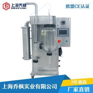 QFN-8000S 小型实验室用喷雾干燥机8000S加布袋型 报价