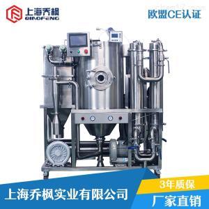QFN- BL-3 闭式低温 有机溶剂低温喷雾干燥机 生产厂家