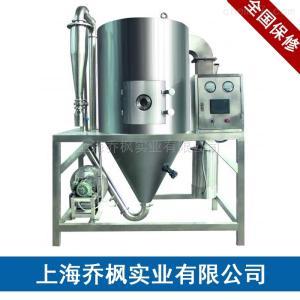 QFN-L系列 离心喷雾干燥机 实验型 生产型 均可定做