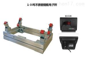 SCS 2吨不锈钢钢瓶秤带上下限控制系统称重