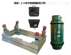 SCS 不锈钢钢瓶电子秤带上下限控制称重系统
